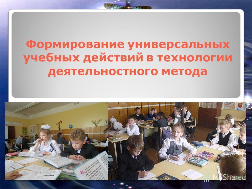 Формирование универсальных учебных действий в технологии деятельностного метода 1