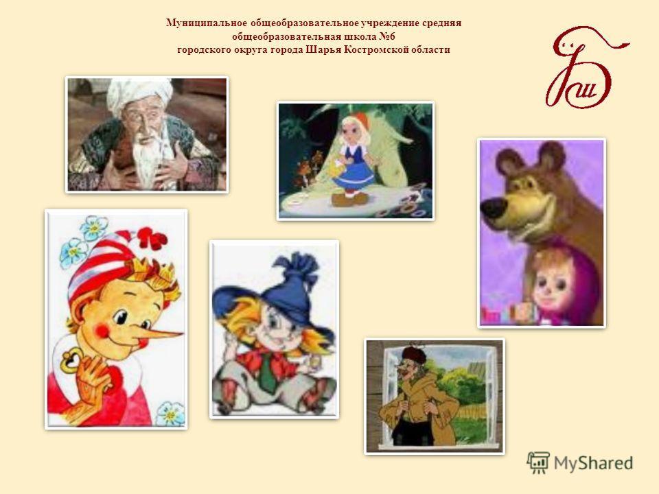 Муниципальное общеобразовательное учреждение средняя общеобразовательная школа 6 городского округа города Шарья Костромской области