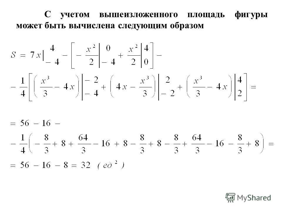 С учетом вышеизложенного площадь фигуры может быть вычислена следующим образом