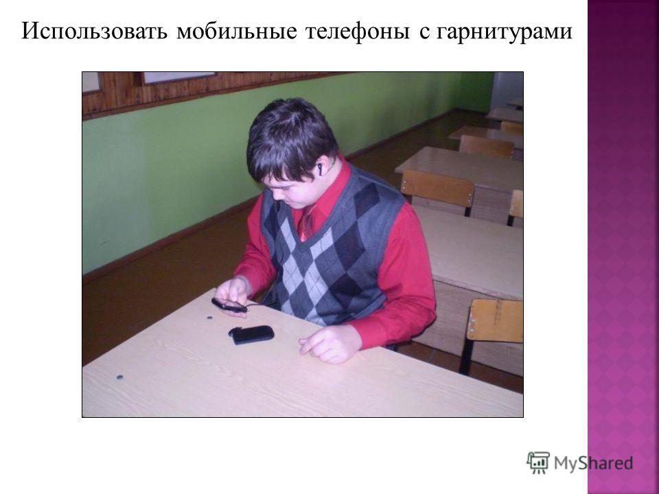 Использовать мобильные телефоны с гарнитурами