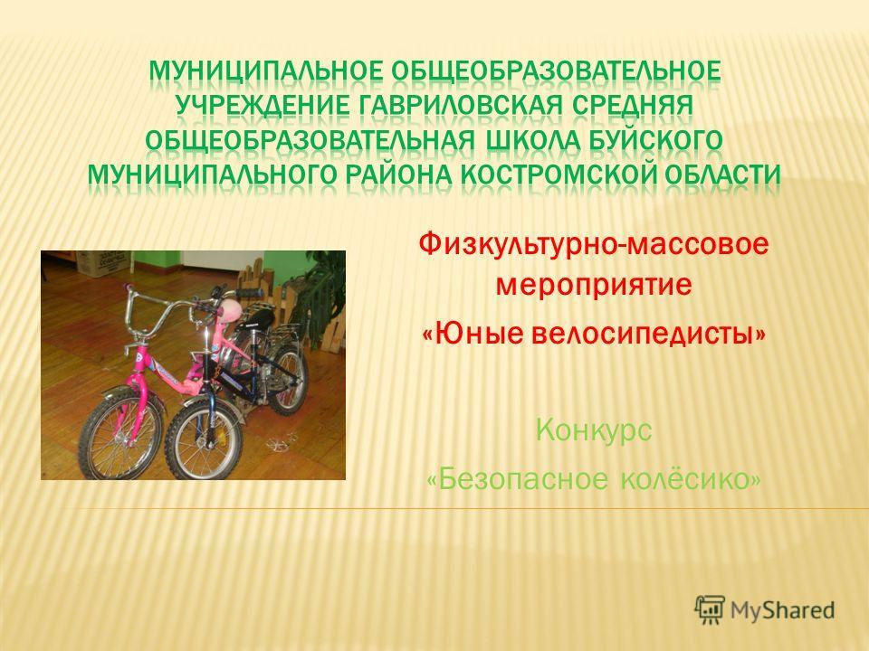 Физкультурно-массовое мероприятие «Юные велосипедисты» Конкурс «Безопасное колёсико»