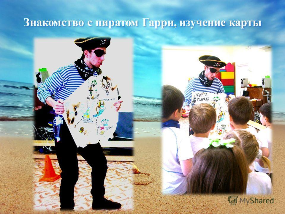 Знакомство с пиратом Гарри, изучение карты