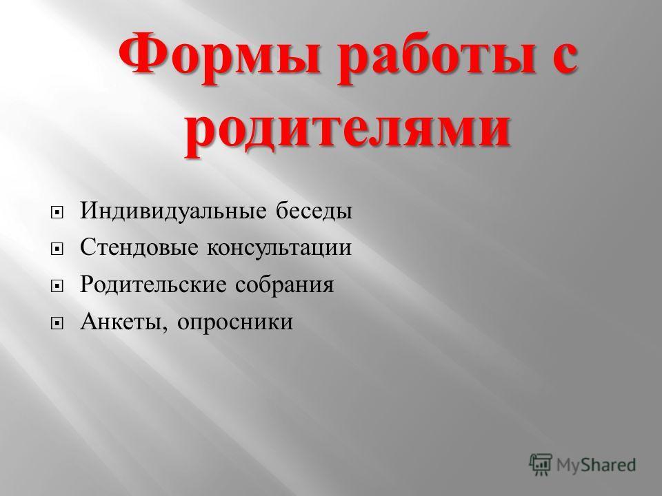 Индивидуальные беседы Стендовые консультации Родительские собрания Анкеты, опросники Формы работы с родителями