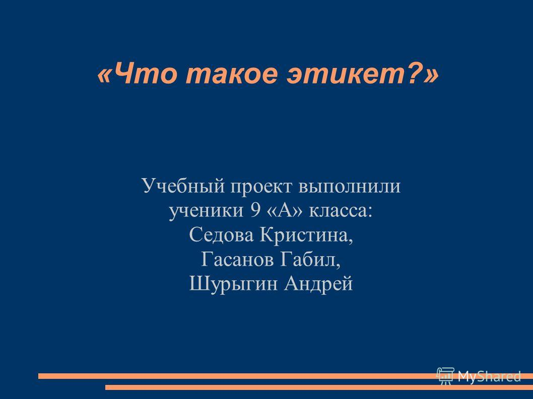 «Что такое этикет?» Учебный проект выполнили ученики 9 «А» класса: Седова Кристина, Гасанов Габил, Шурыгин Андрей