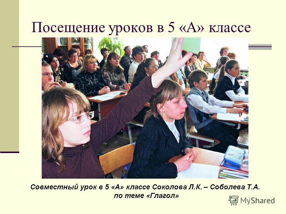 Посещение уроков в 5 «А» классе Совместный урок в 5 «А» классе Соколова Л.К. – Соболева Т.А. по теме «Глагол»