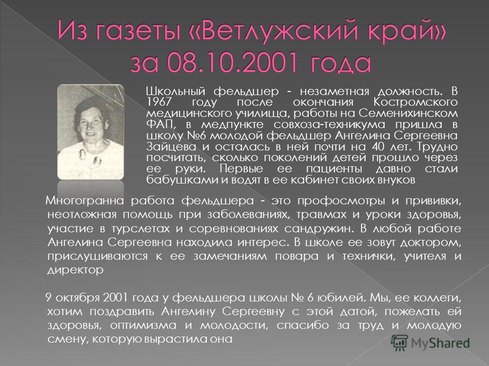 Школьный фельдшер - незаметная должность. В 1967 году после окончания Костромского медицинского училища, работы на Семенихинском ФАП, в медпункте совхоза-техникума пришла в школу 6 молодой фельдшер Ангелина Сергеевна Зайцева и осталась в ней почти на