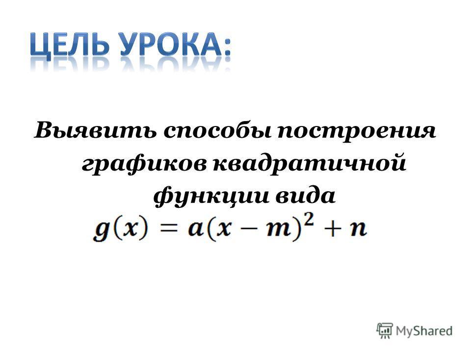 Выявить способы построения графиков квадратичной функции вида