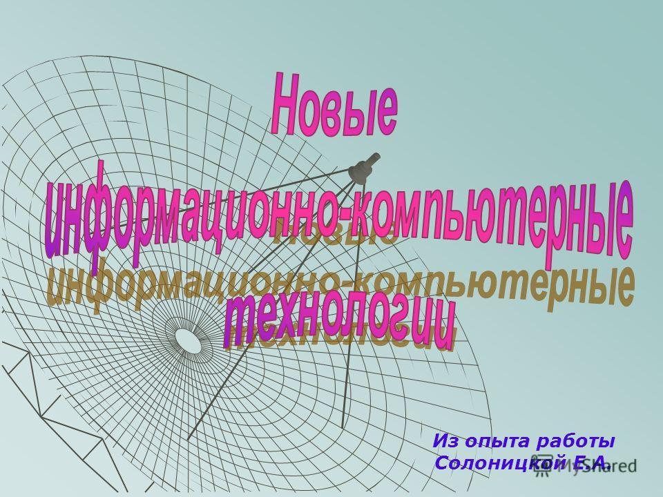Из опыта работы Солоницкой Е.А.