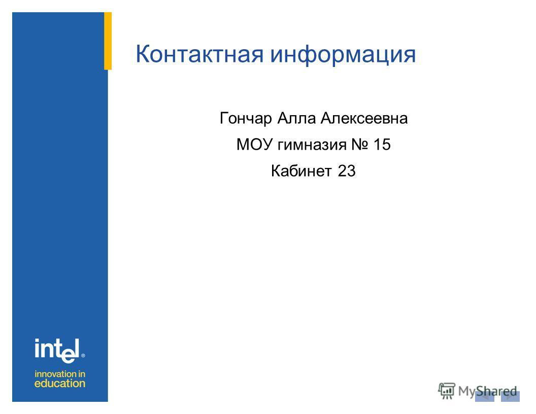 Контактная информация Гончар Алла Алексеевна МОУ гимназия 15 Кабинет 23