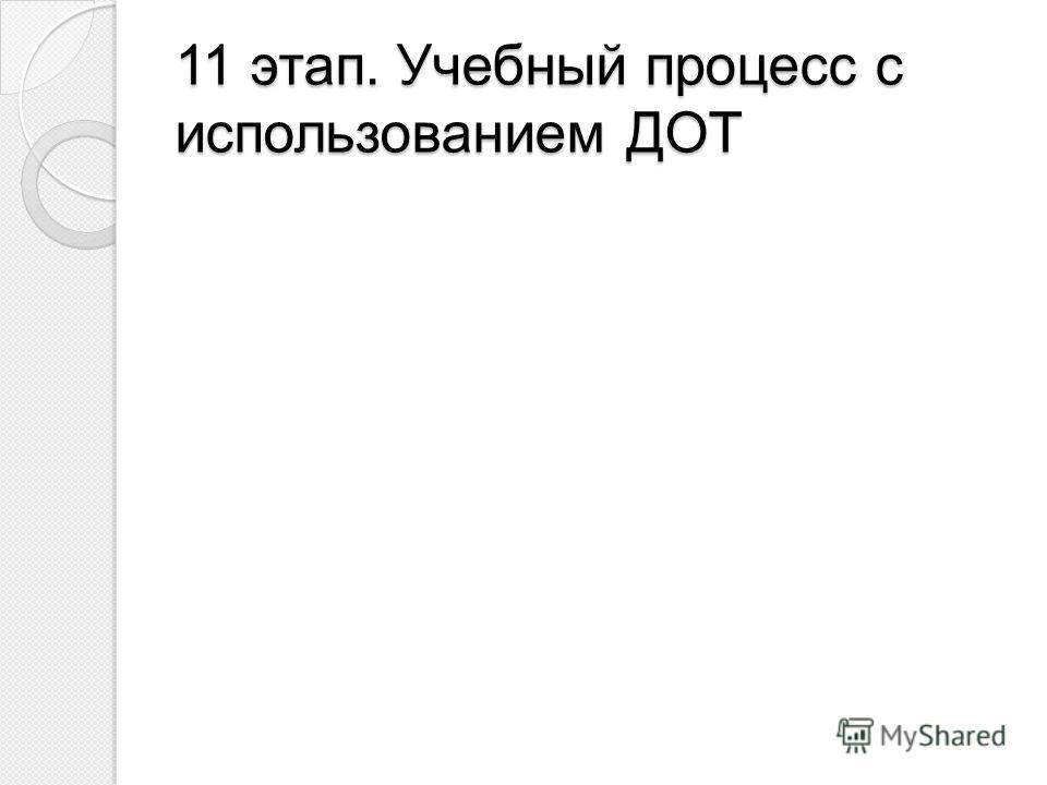 11 этап. Учебный процесс с использованием ДОТ