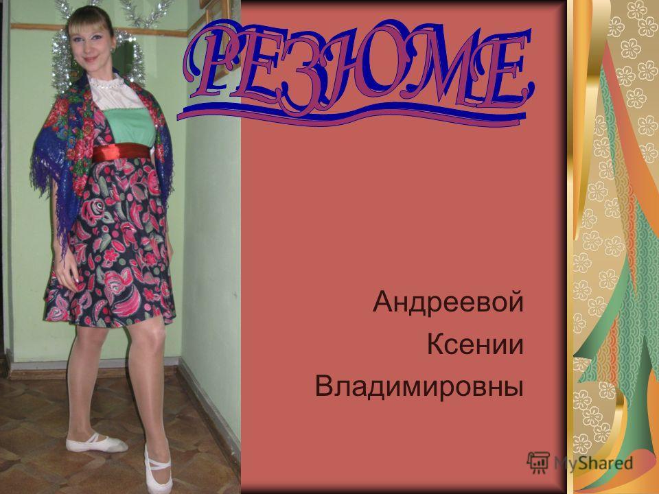Андреевой Ксении Владимировны