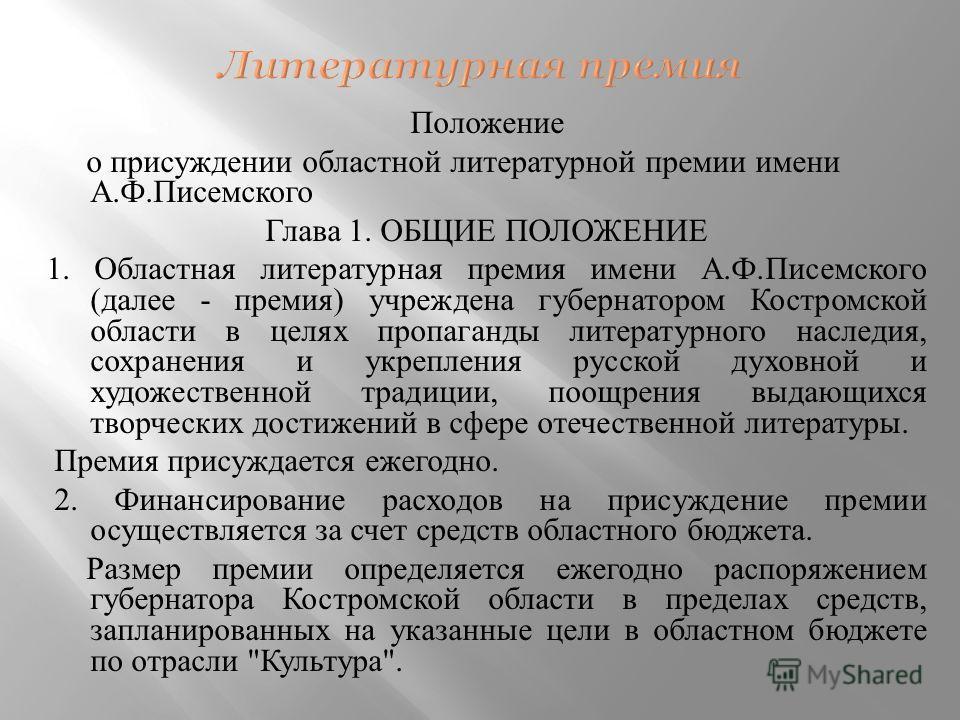 В 1945 году Чухломскому музею по инициативе его директора Г И Лебедева было присвоено имя А Ф Писемского