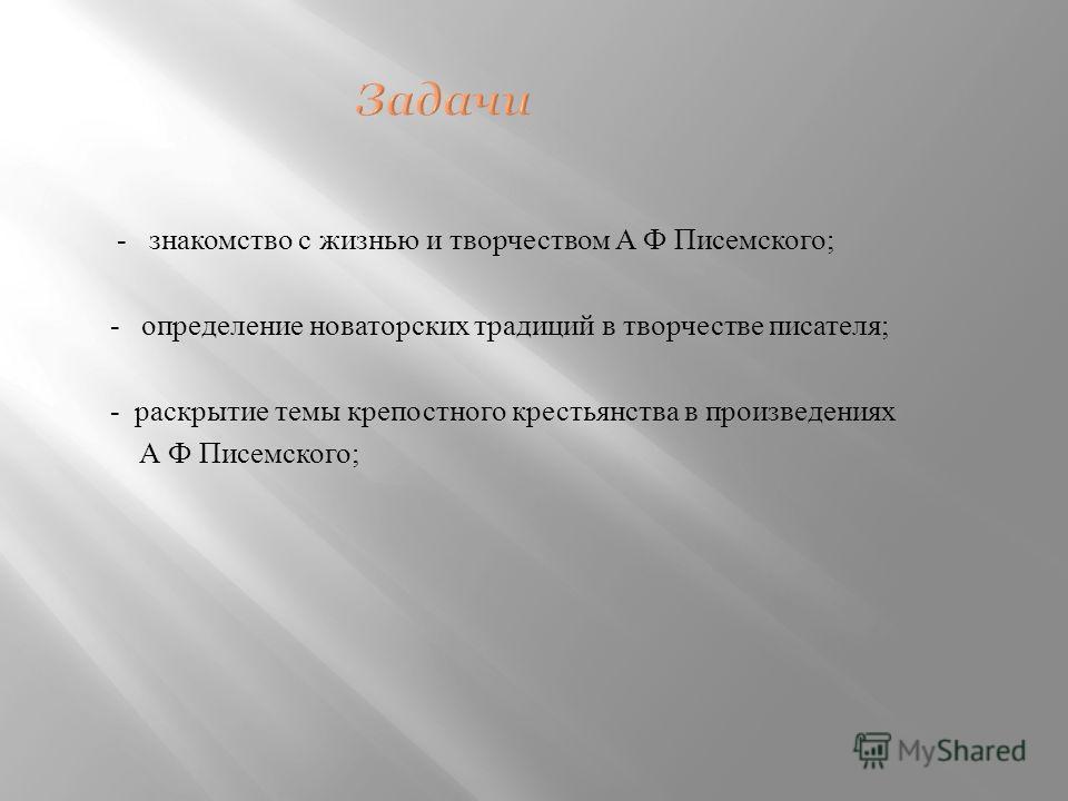 - познакомиться с разными периодами жизни и творчества А Ф Писемского; - выявить связь литературных произведений писателя с чухломским краем