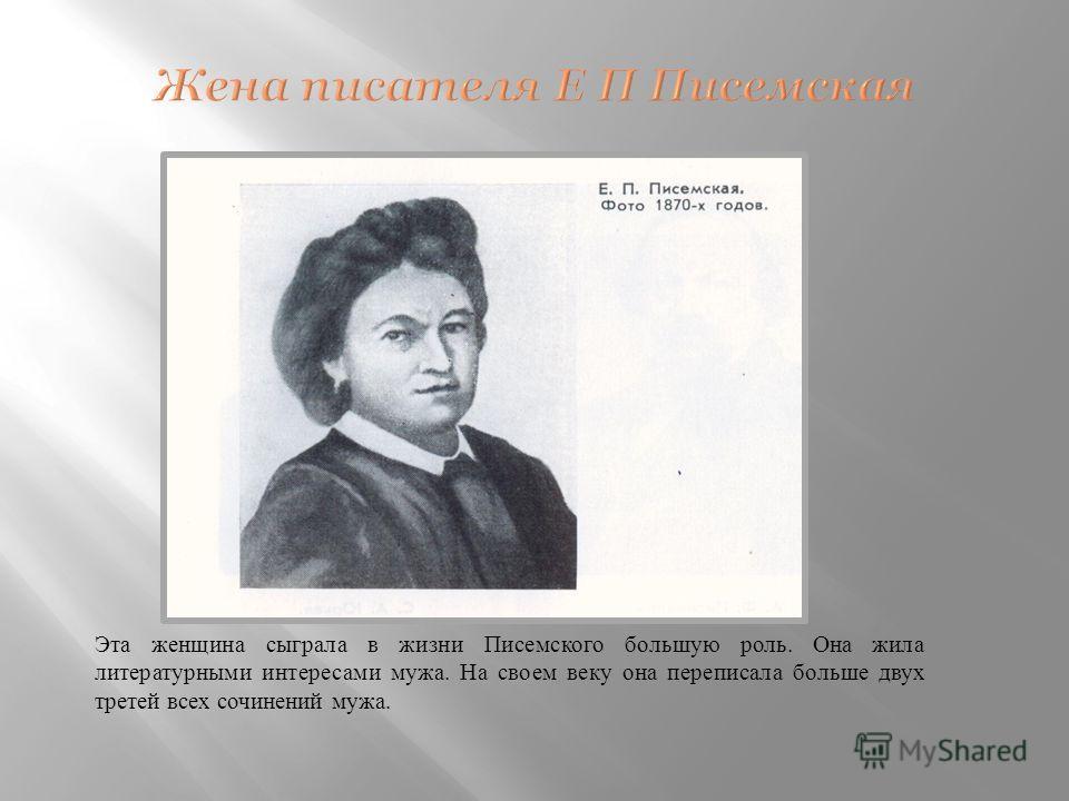 . К 1845 – 1846 годам относится начало литературной деятельности писателя. В это время он написал роман « Боярщина ». Роман был охотно принят редакцией « Отечественных записок », но запрещён цензурой и увидел свет только в 1858 году.