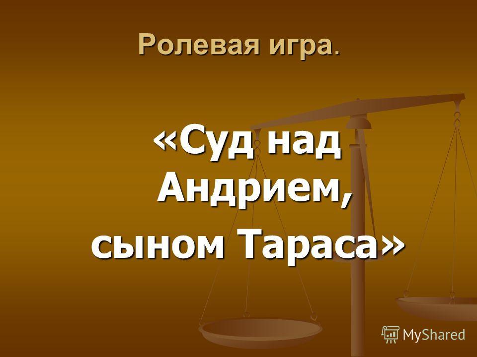 Ролевая игра. «Суд над Андрием, сыном Тараса» сыном Тараса»