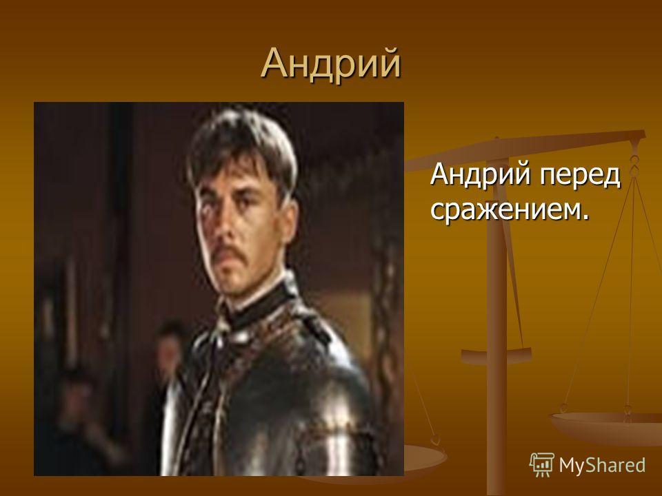 Андрий Андрий перед сражением. Андрий перед сражением.