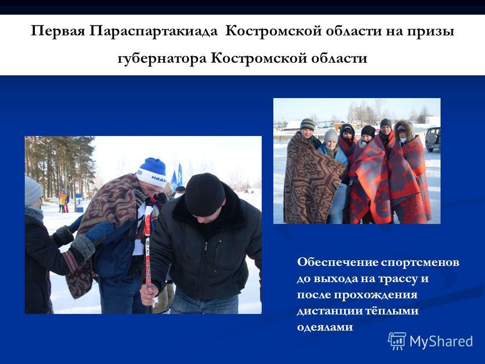 Первая Параспартакиада Костромской области на призы губернатора Костромской области Обеспечение спортсменов до выхода на трассу и после прохождения дистанции тёплыми одеялами