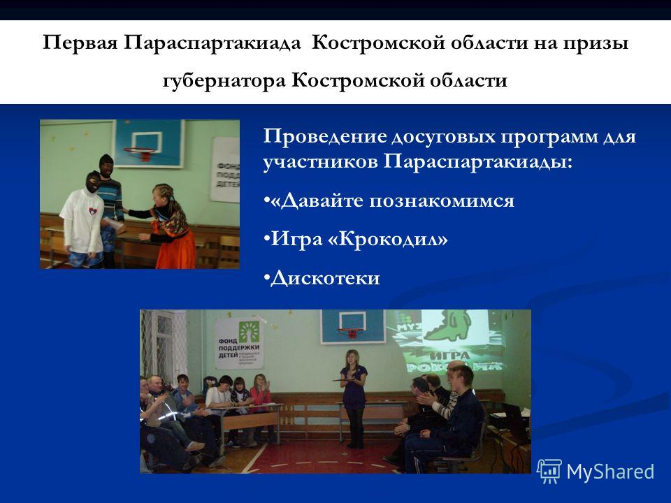 Первая Параспартакиада Костромской области на призы губернатора Костромской области Проведение досуговых программ для участников Параспартакиады: «Давайте познакомимся Игра «Крокодил» Дискотеки