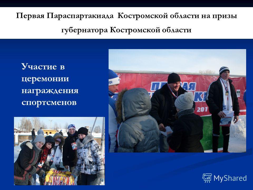 Первая Параспартакиада Костромской области на призы губернатора Костромской области Участие в церемонии награждения спортсменов