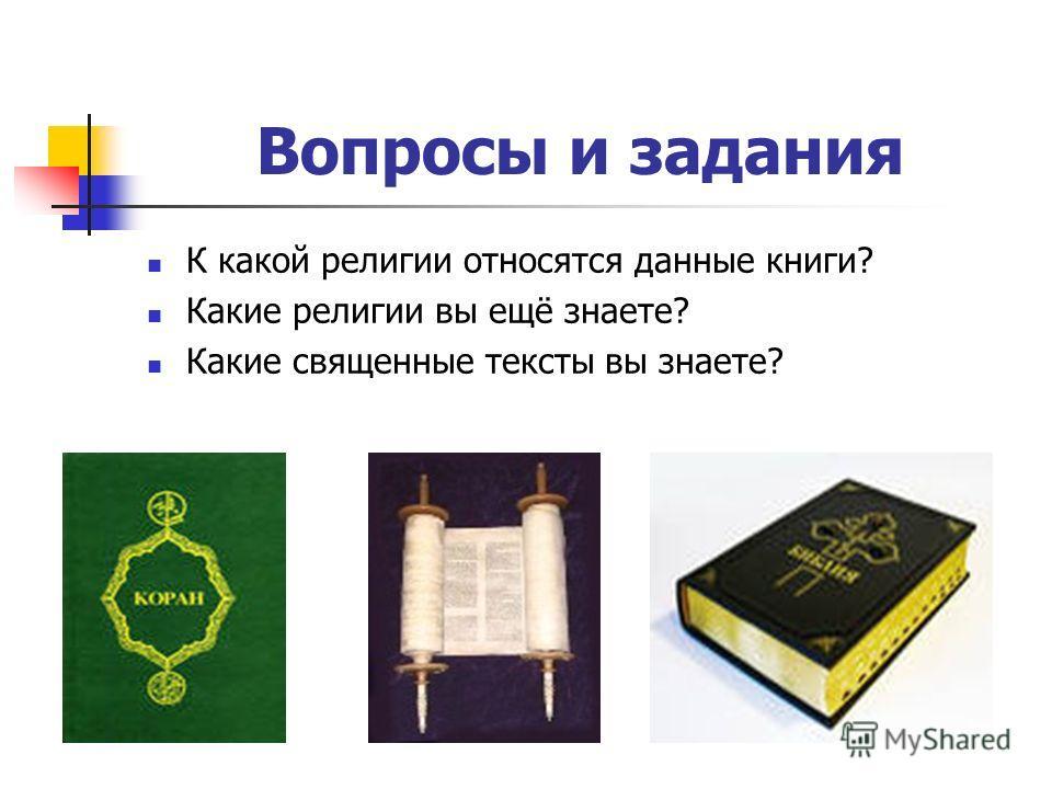 Вопросы и задания К какой религии относятся данные книги? Какие религии вы ещё знаете? Какие священные тексты вы знаете?