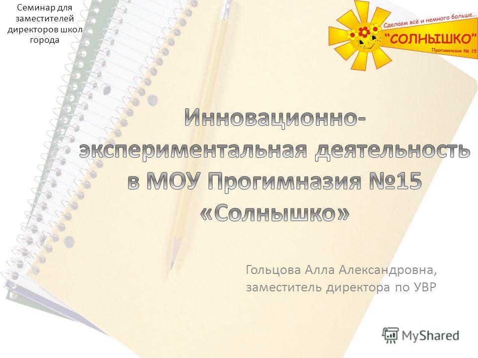 Гольцова Алла Александровна, заместитель директора по УВР Семинар для заместителей директоров школ города