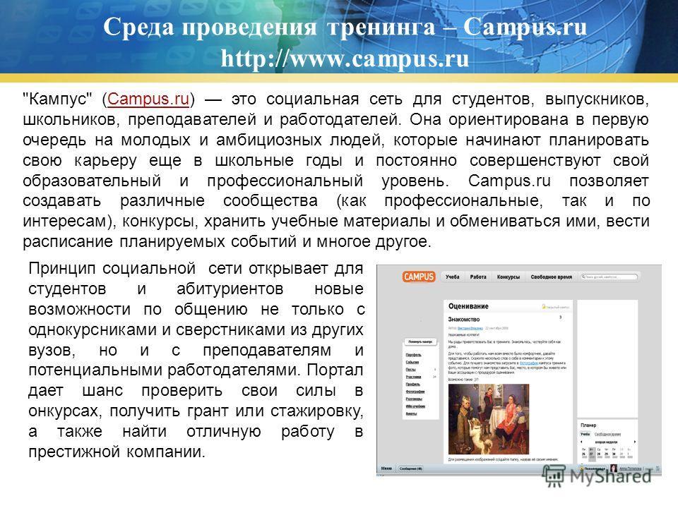Среда проведения тренинга – Campus.ru http://www.campus.ru