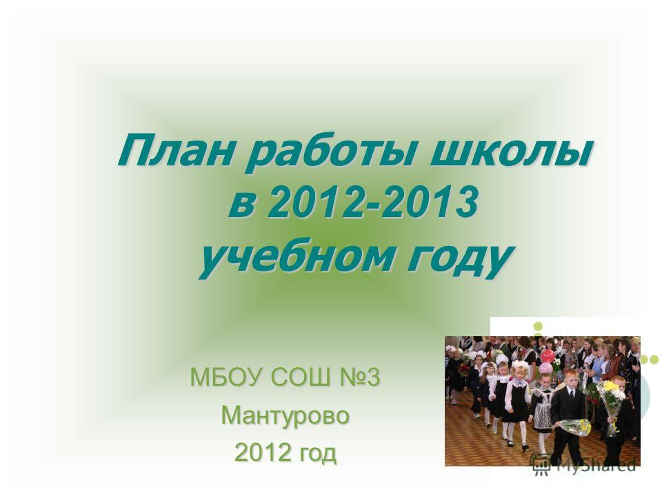 План работы школы в 2012-2013 учебном году МБОУ СОШ 3 Мантурово 2012 год