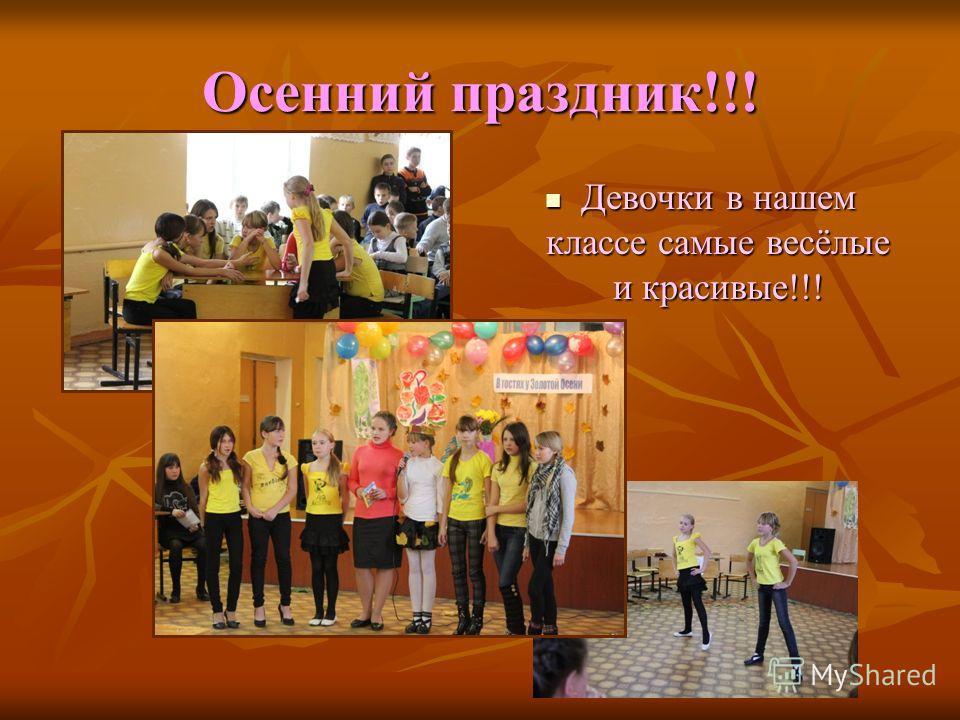 Осенний праздник!!! Девочки в нашем классе самые весёлые и красивые!!! Девочки в нашем классе самые весёлые и красивые!!!