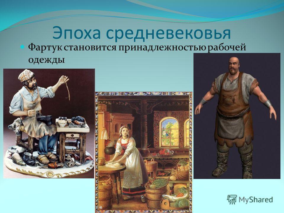 Эпоха средневековья Фартук становится принадлежностью рабочей одежды
