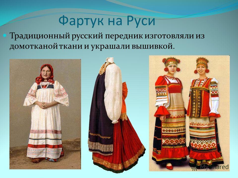Фартук на Руси Традиционный русский передник изготовляли из домотканой ткани и украшали вышивкой.