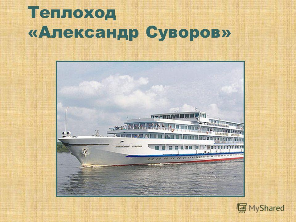 Теплоход «Александр Суворов»