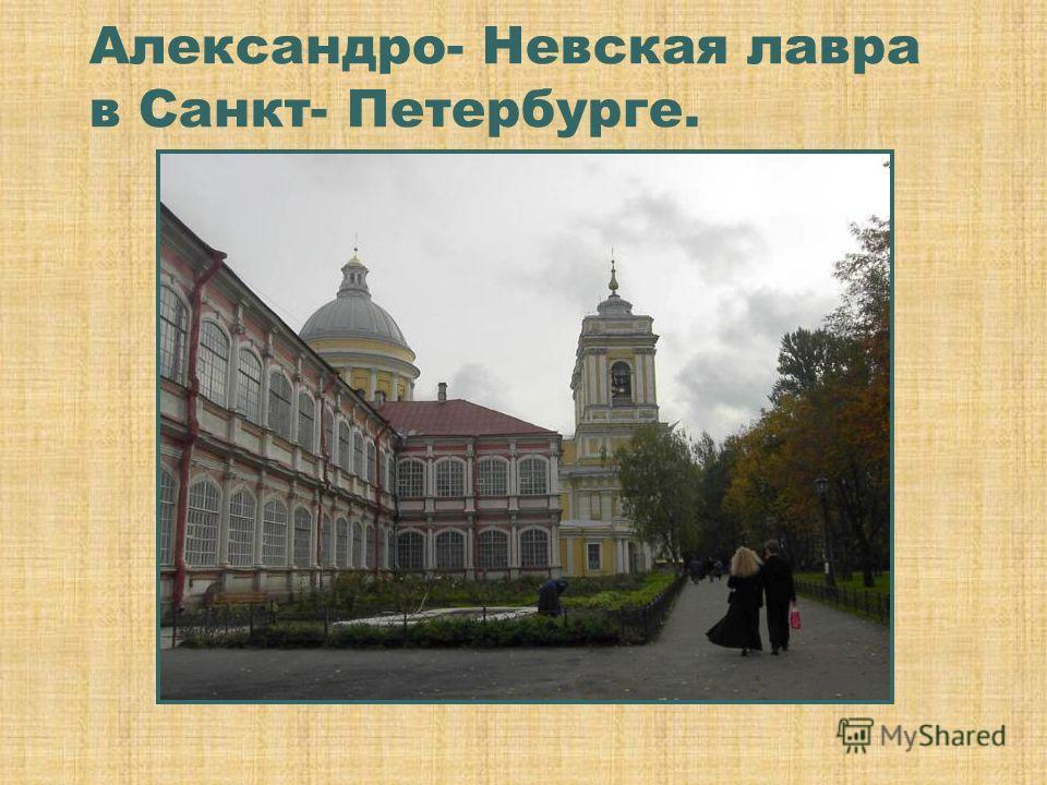 Александро- Невская лавра в Санкт- Петербурге.