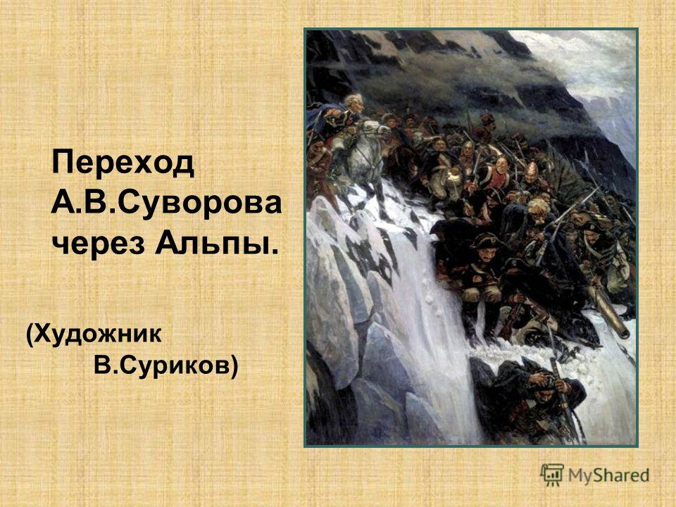 Переход А.В.Суворова через Альпы. (Художник В.Суриков)
