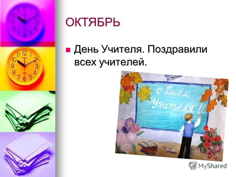 ОКТЯБРЬ День Учителя. Поздравили всех учителей. День Учителя. Поздравили всех учителей.