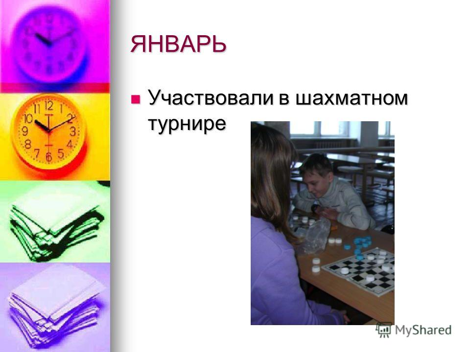 ЯНВАРЬ Участвовали в шахматном турнире Участвовали в шахматном турнире