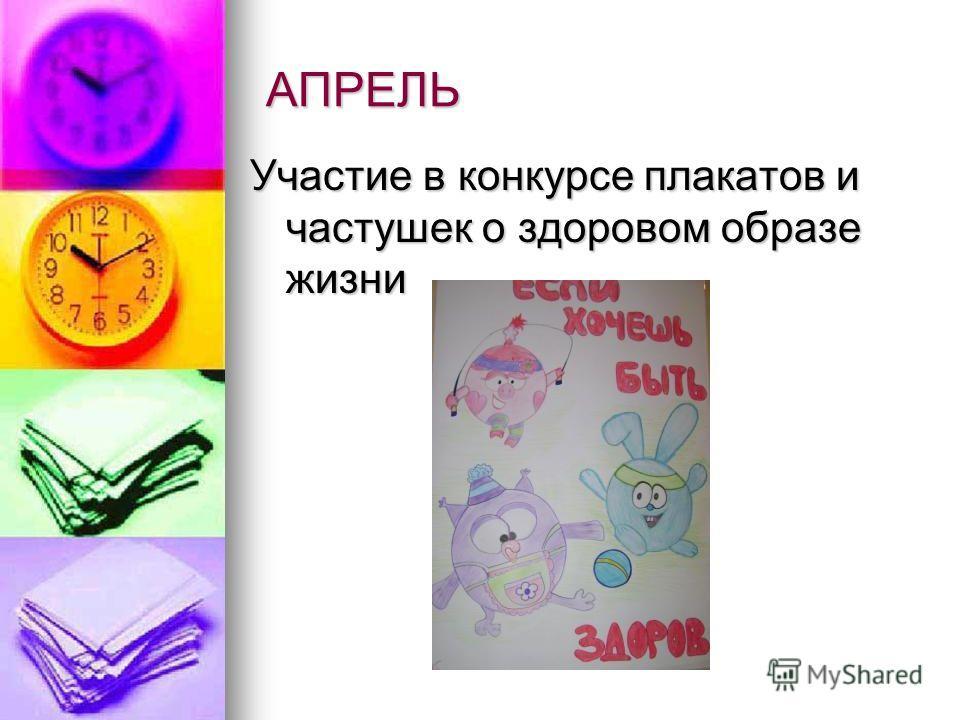 АПРЕЛЬ Участие в конкурсе плакатов и частушек о здоровом образе жизни
