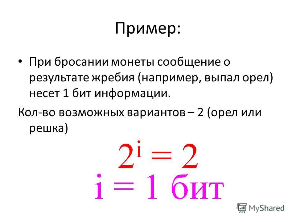 Пример: При бросании монеты сообщение о результате жребия (например, выпал орел) несет 1 бит информации. Кол-во возможных вариантов – 2 (орел или решка)