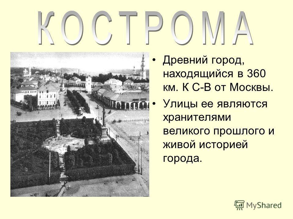 Древний город, находящийся в 360 км. К С-В от Москвы. Улицы ее являются хранителями великого прошлого и живой историей города.