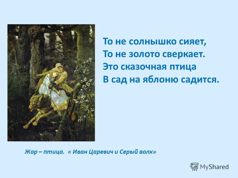 Какие запреты ставил ивану-царевичу серый волк заполните схему
