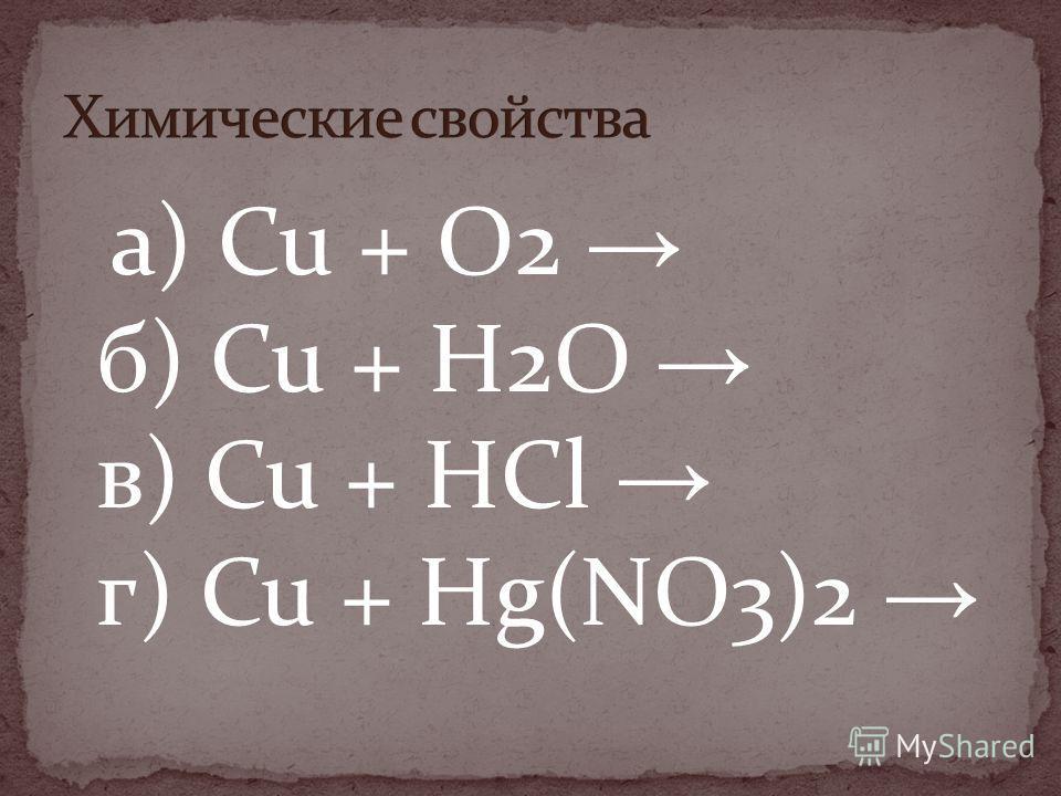 а) Cu + O2 б) Cu + Н2О в) Cu + HCl г) Cu + Hg(NO3)2