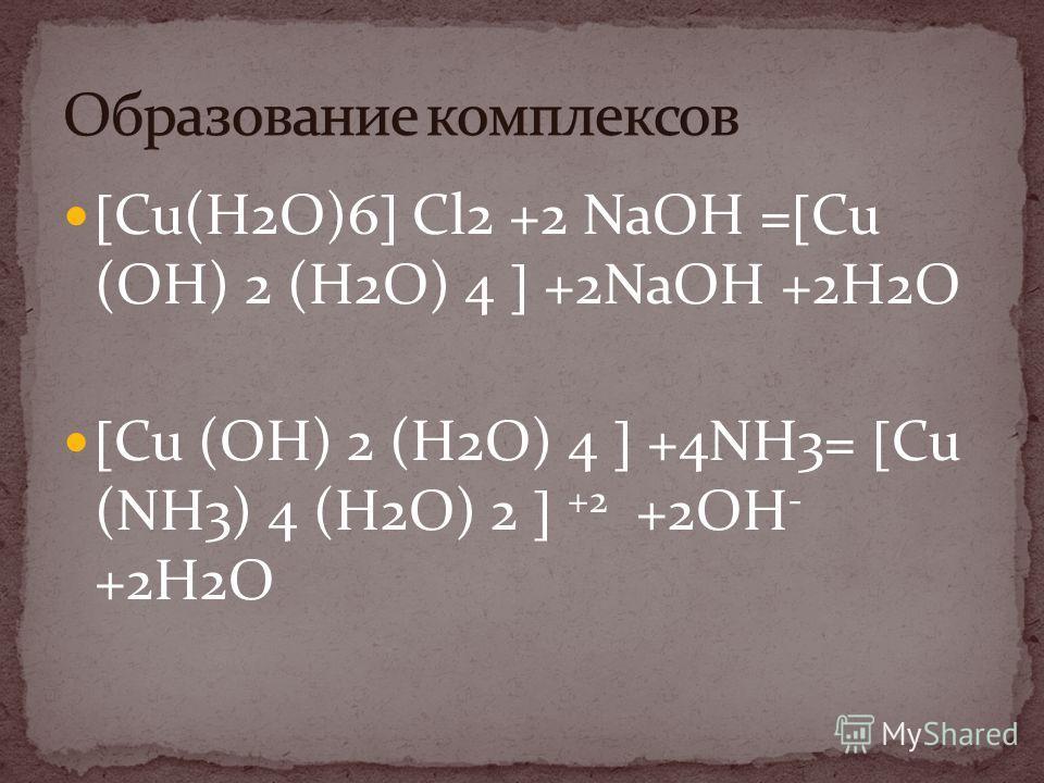 Cu(H2O)6 Cl2 +2 NaOH = Cu (OH) 2 (H2O) 4 +2NaOH +2H2O Cu (OH) 2 (H2O) 4 +4NH3= Cu (NH3) 4 (H2O) 2 +2 +2OH - +2H2O