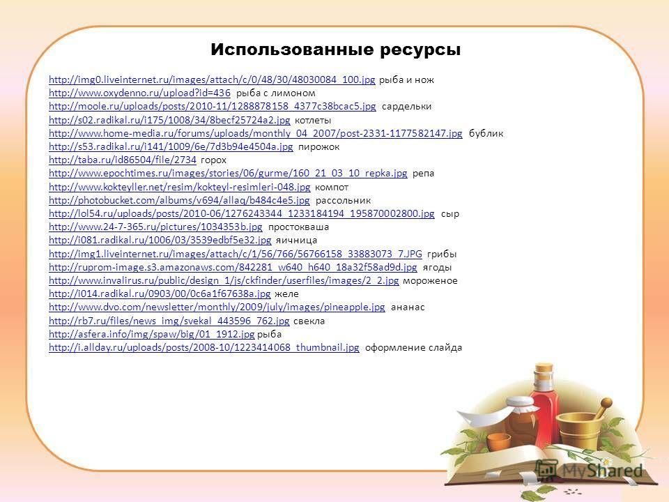 Использованные ресурсы http://img0.liveinternet.ru/images/attach/c/0/48/30/48030084_100.jpghttp://img0.liveinternet.ru/images/attach/c/0/48/30/48030084_100.jpg рыба и нож http://www.oxydenno.ru/upload?id=436http://www.oxydenno.ru/upload?id=436 рыба с