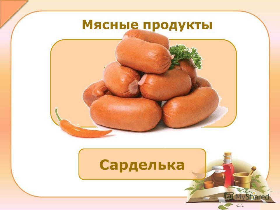Толстая сосиска? Сарделька Мясные продукты