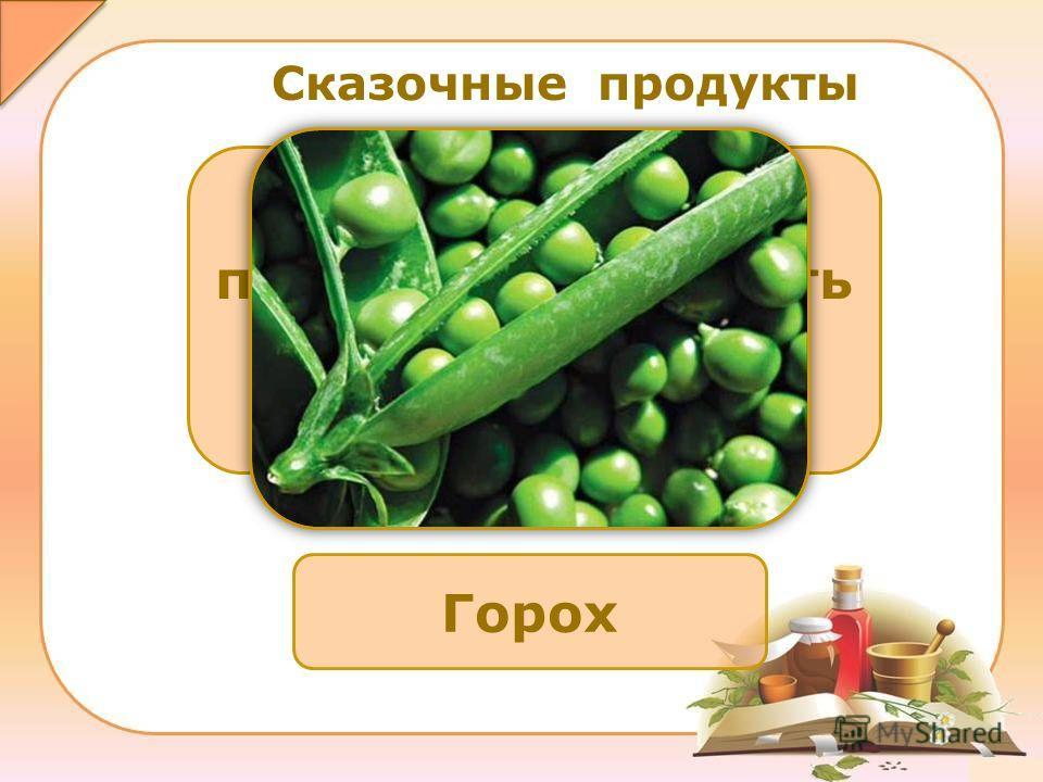 Горох Овощ, который помогает распознать настоящую принцессу. Сказочные продукты