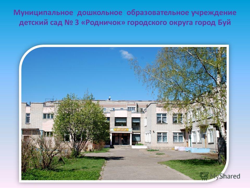 Муниципальное дошкольное образовательное учреждение детский сад 3 «Родничок» городского округа город Буй