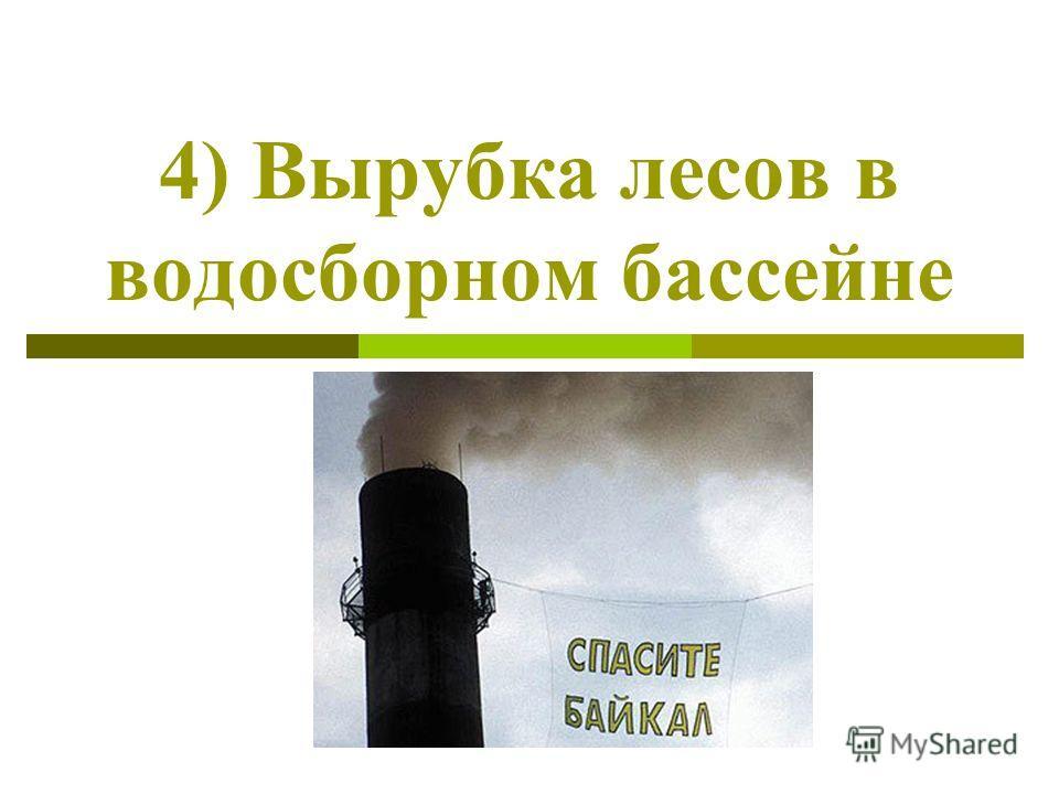 4) Вырубка лесов в водосборном бассейне