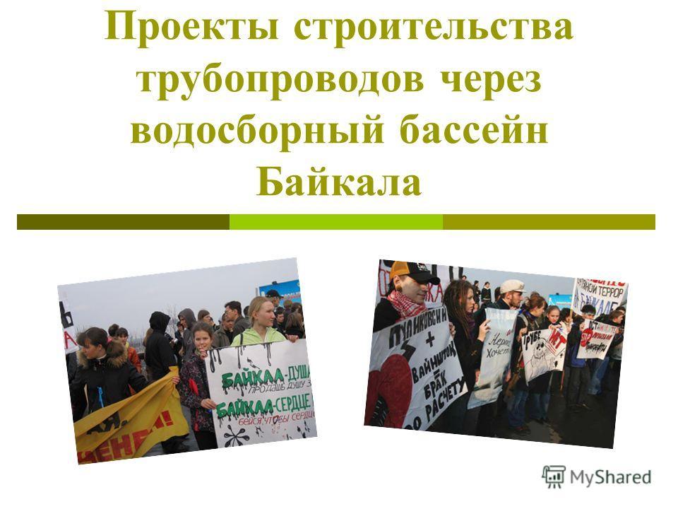 Проекты строительства трубопроводов через водосборный бассейн Байкала