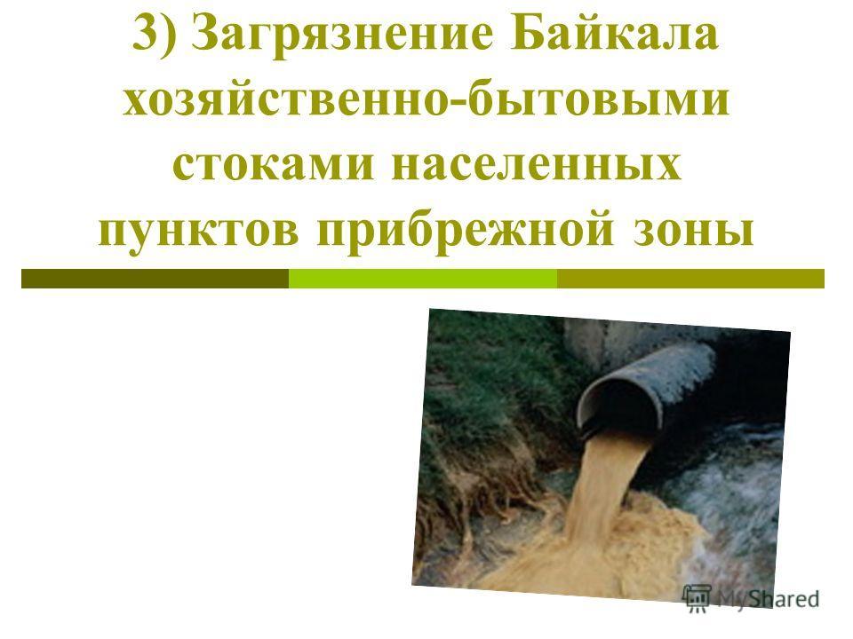 3) Загрязнение Байкала хозяйственно-бытовыми стоками населенных пунктов прибрежной зоны
