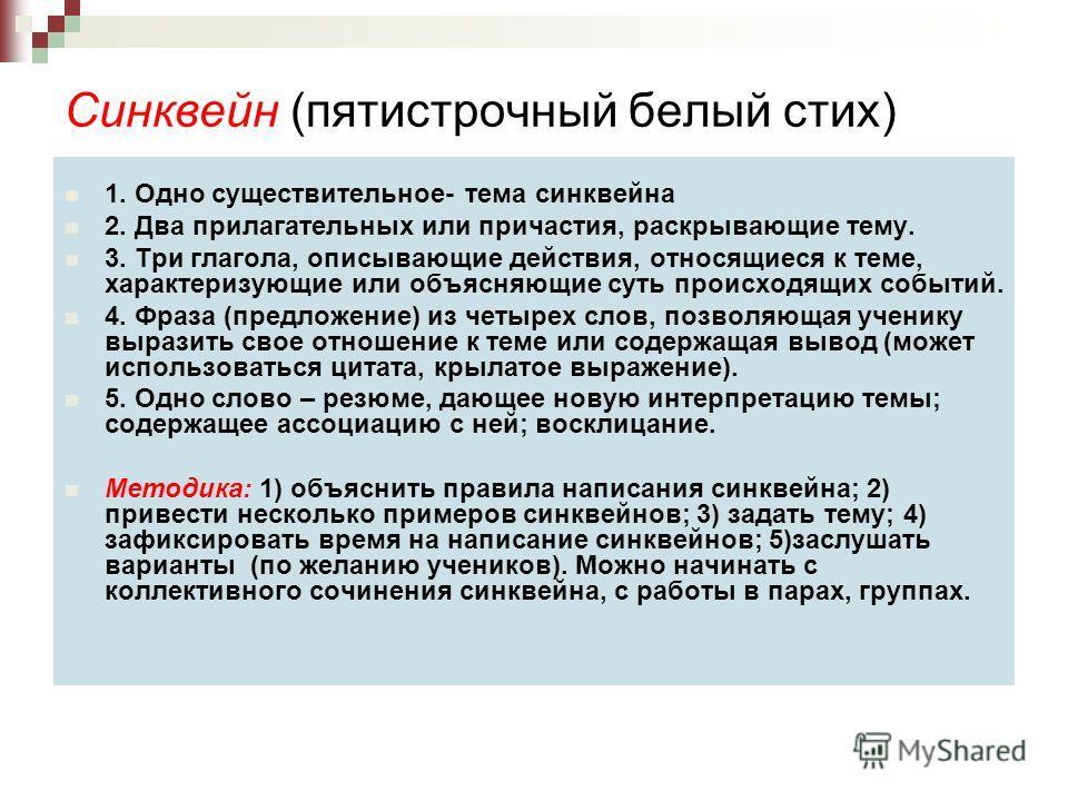 Синквейн (пятистрочный белый стих) 1. Одно существительное- тема синквейна 2. Два прилагательных или причастия, раскрывающие тему. 3. Три глагола, описывающие действия, относящиеся к теме, характеризующие или объясняющие суть происходящих событий. 4.