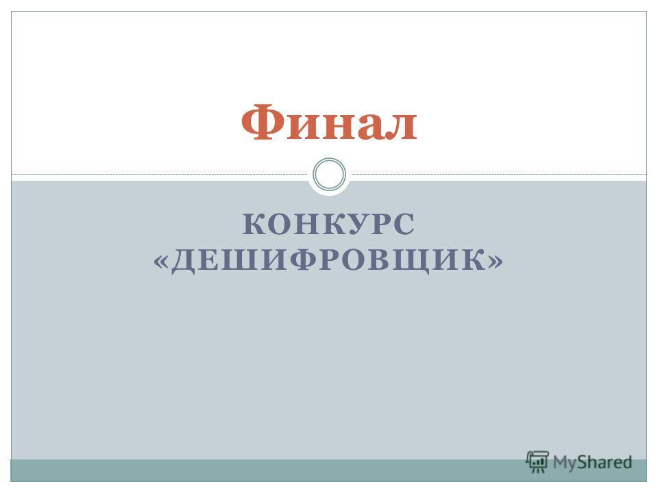 КОНКУРС «ДЕШИФРОВЩИК» Финал